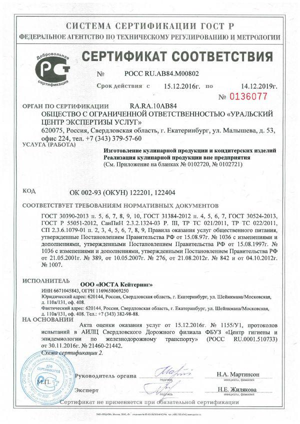 сертификат ЮСТА